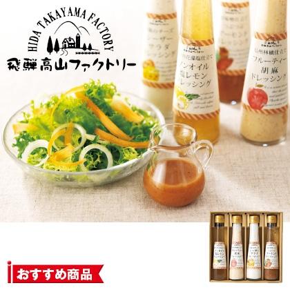 飛騨高山ファクトリー 食菜味 すこやかドレッシングギフトA