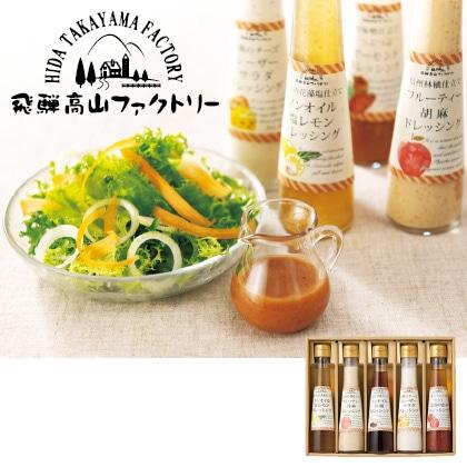 飛騨高山ファクトリー 食菜味 すこやかドレッシングギフトB