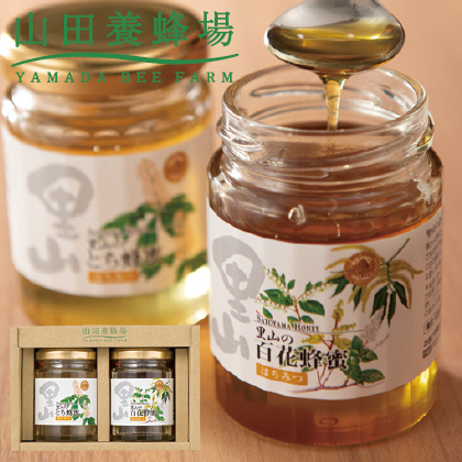 山田養蜂場 国産蜂蜜2本セット 写真入りメッセージカード(有料)込