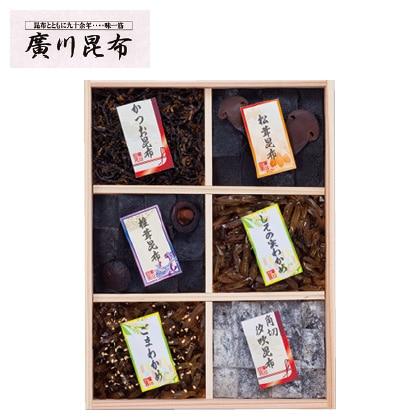 廣川昆布 万味豊秀塩昆布&佃煮詰合せC 写真入りメッセージカード(有料)込