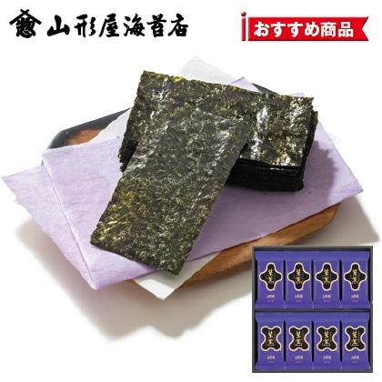 山形屋海苔店 紫薫海苔詰合せ(個包装)B 写真入りメッセージカード(有料)込