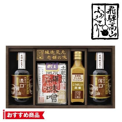 飛騨高山ファクトリー 味道楽A 写真入りメッセージカード(有料)込