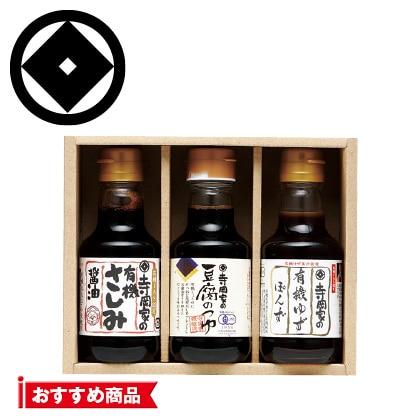寺岡家の有機醤油・調味料詰合せ 写真入りメッセージカード(有料)込