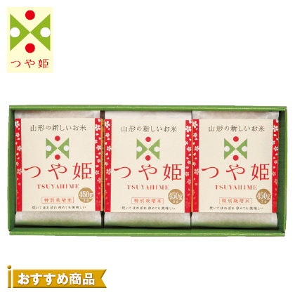 特別栽培米 山形県産つや姫A