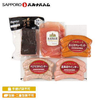 札幌バルナバハム ベーコン・ウインナーセット 写真入りメッセージカード(有料)込