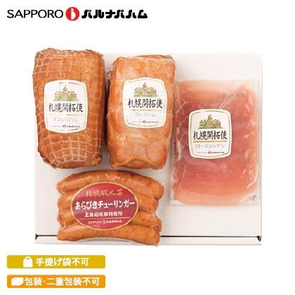 札幌バルナバハム ハム・ウインナーセット 写真入りメッセージカード(有料)込