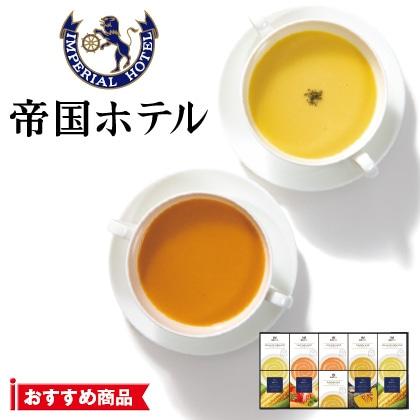 帝国ホテル レトルトスープ10個詰合せ 写真入りメッセージカード(有料)込