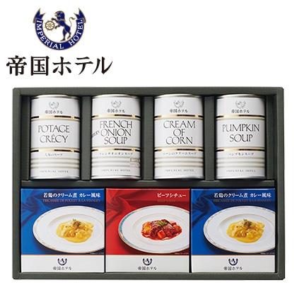 帝国ホテル スープ・グルメ缶詰7個詰合せ 写真入りメッセージカード(有料)込