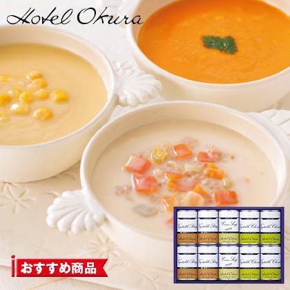 ホテルオークラ スープ缶詰10個詰合せ 写真入りメッセージカード(有料)込