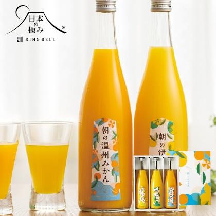日本の極み 朝のジュース3本セット 写真入りメッセージカード(有料)込