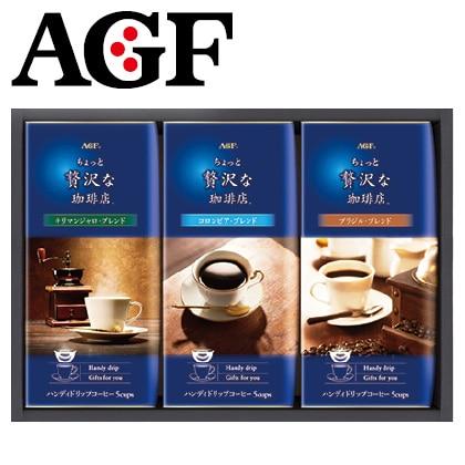 AGF ちょっと贅沢な珈琲店 ドリップコーヒーギフトA 写真入りメッセージカード(有料)込
