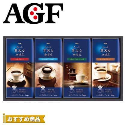 AGF ちょっと贅沢な珈琲店 ドリップコーヒーギフトB 写真入りメッセージカード(有料)込