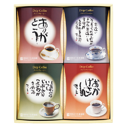 相田みつを ドリップコーヒーセット 写真入りメッセージカード(有料)込