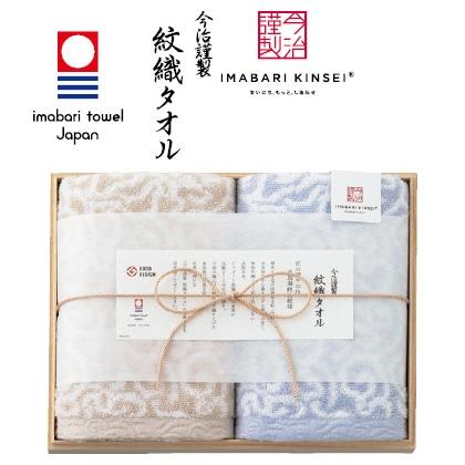 今治謹製 紋織タオル フェイスタオル2枚セット 写真入りメッセージカード(有料)込