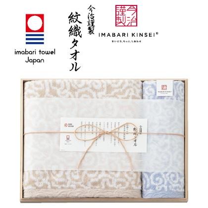 今治謹製 紋織タオル バス・ウォッシュタオルセット 写真入りメッセージカード(有料)込