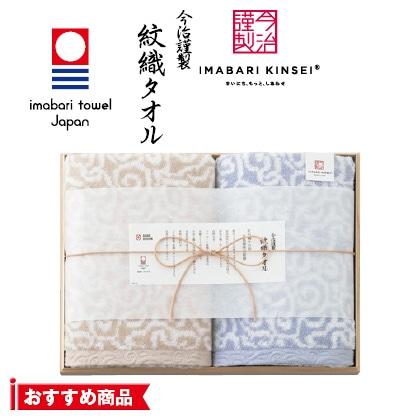 今治謹製 紋織タオル バスタオル2枚セット