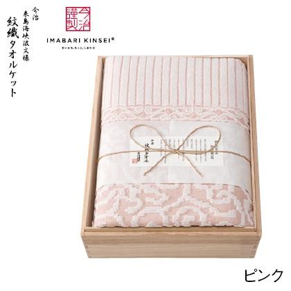 今治謹製 紋織タオル タオルケット ピンク