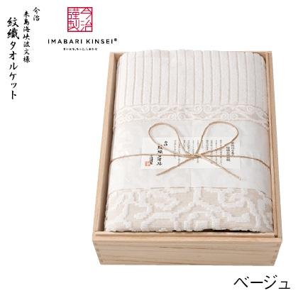 今治謹製 紋織タオル タオルケット ベージュ 写真入りメッセージカード(有料)込