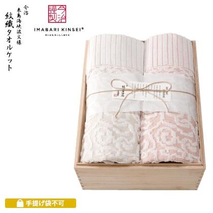 今治謹製 紋織タオル タオルケット2枚セット 写真入りメッセージカード(有料)込