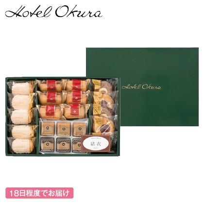 ホテルオークラ洋菓子アソートギフトA(お名入れ)  写真入りメッセージカード(有料)込