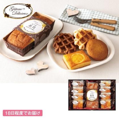 ガトー・デリシュー焼菓子9個詰合せ(お名入れ)
