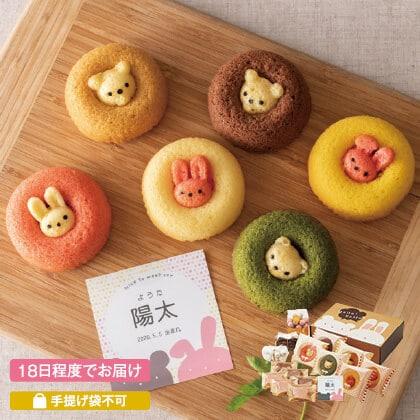 アニマルドーナツ&焼菓子セット(お名入れ) 写真入りメッセージカード(有料)込
