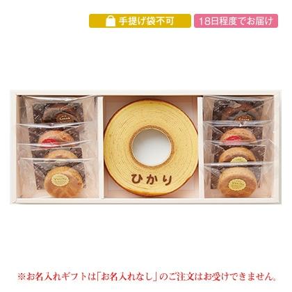 小松製菓 名入れバウムクーヘン&焼菓子セット(お名入れ)