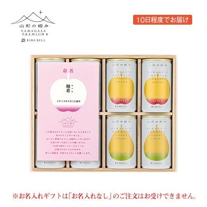 山形の極み プレミアムデザートジュース8本入り(お名入れ) ピンク 写真入りメッセージカード(有料)込