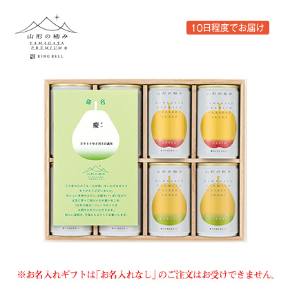 山形の極み プレミアムデザートジュース8本入り(お名入れ) グリーン