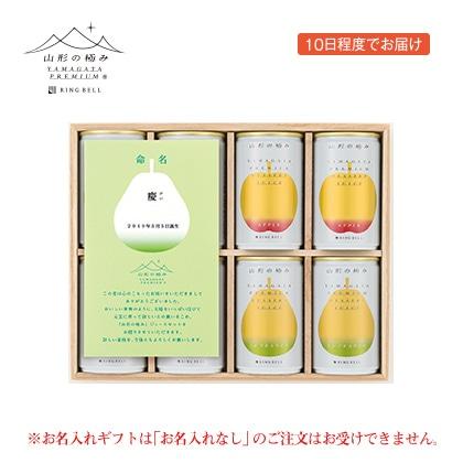 山形の極み プレミアムデザートジュース8本入り(お名入れ) グリーン 写真入りメッセージカード(有料)込