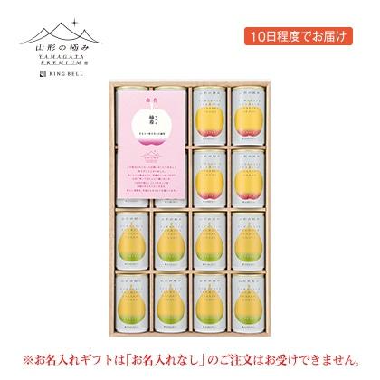 山形の極み プレミアムデザートジュース16本入り(お名入れ) ピンク 写真入りメッセージカード(有料)込