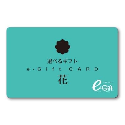 選べるギフト 花コース(e−Gift)