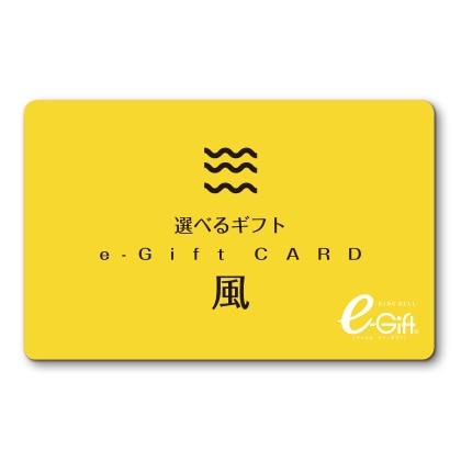 選べるギフト 風コース(e−Gift) 写真入りメッセージカード(有料)込