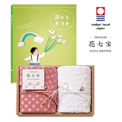 選べるギフト 鳥コース+花七宝フェイスタオル2枚セット 写真入りメッセージカード(有料)込