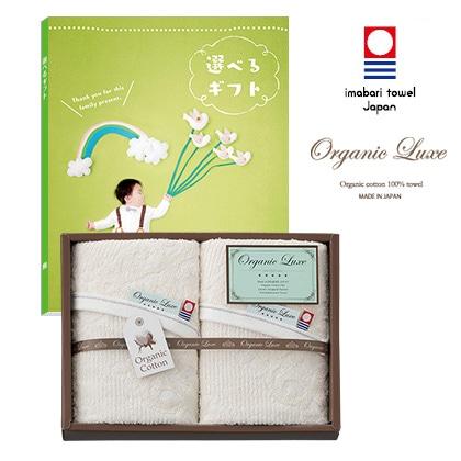 選べるギフト 鳥コース+オーガニックリュクス フェイスタオル2枚セット 写真入りメッセージカード(有料)込