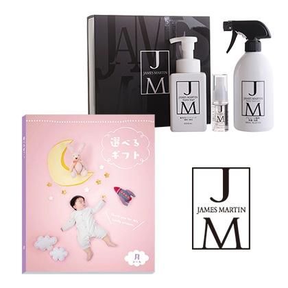 ジェームズマーティン 除菌スプレーギフトセット+選べるギフト 月コース  写真入りメッセージカード(有料)込