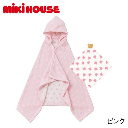 ミキハウス バスポンチョ ピンク  写真入りメッセージカード(有料)込