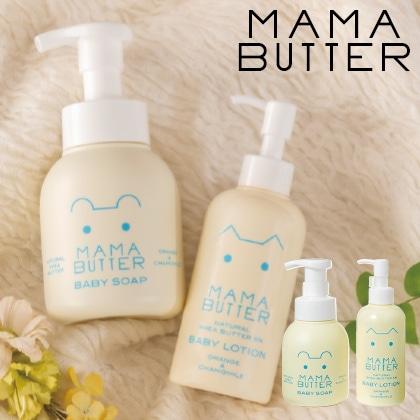 ママバター 洗って保湿セット  写真入りメッセージカード(有料)込
