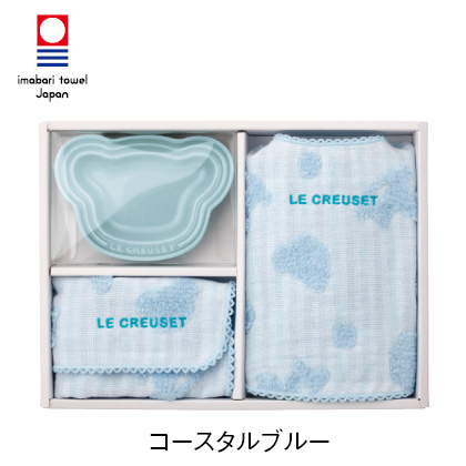 ル・クルーゼ ベビー・デイリー・ギフトセット コースタルブルー  写真入りメッセージカード(有料)込