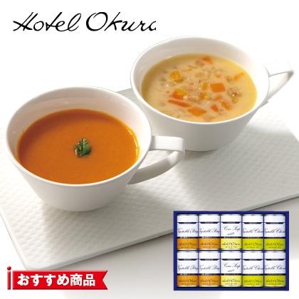 ホテルオークラ スープ缶詰10個詰合せ
