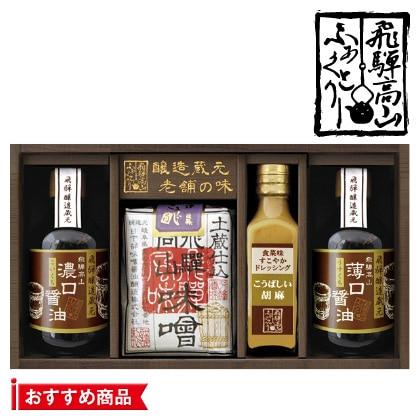 飛騨高山ファクトリー 味道楽4種セット  写真入りメッセージカード(有料)込