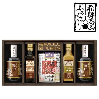 飛騨高山ファクトリー 味道楽5種セット  写真入りメッセージカード(有料)込