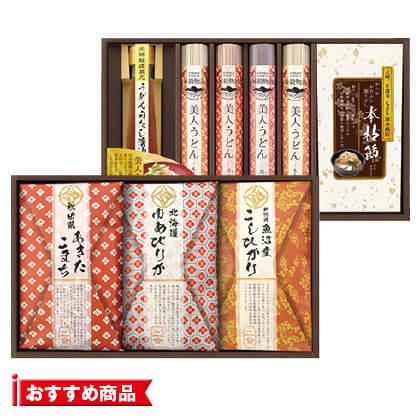 麺米御膳〜めんまいごぜん〜C  写真入りメッセージカード(有料)込