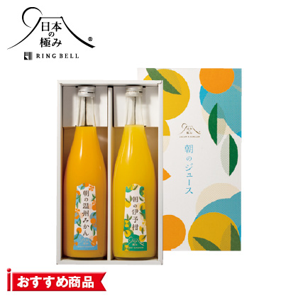日本の極み 朝のジュース2本セット