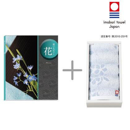 選べるギフト花コース+ウォッシュタオル