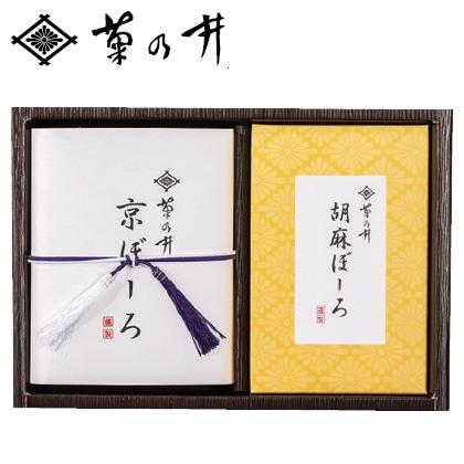 菊乃井 京ぼーろセットA