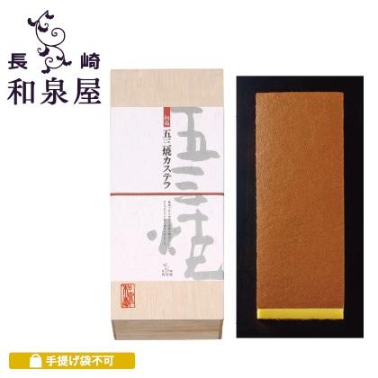 和泉屋 五三焼カステラ(桐箱入)1.0号