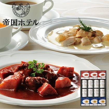 帝国ホテル スープ・グルメ缶詰詰合せB