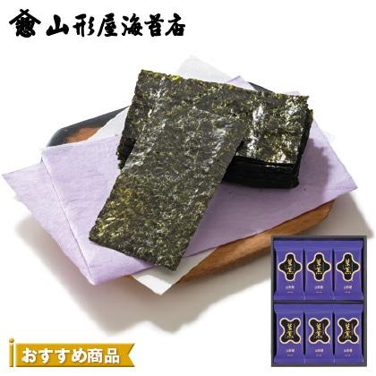 山形屋海苔店 紫薫海苔詰合せ(個包装)A