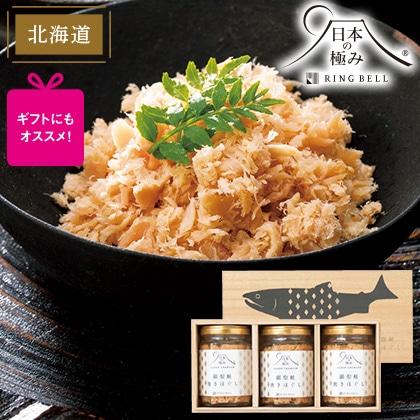 [日本の極み]銀聖鮭焼きほぐし